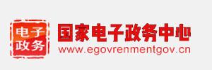名称:国家电子政务中心 描述: