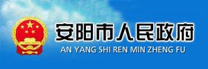 名称:安阳政府网 描述: